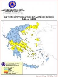 Yψηλός κίνδυνος πυρκαγιάς στην Δυτική Ελλάδα και το Σάββατο 12 Σεπτεμβρίου 2020