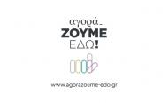 Πρωτοβουλία της Περιφέρειας Δυτικής Ελλάδας και των Επιμελητηρίων για τη στήριξη των τοπικών επιχειρήσεων «ΑγοράΖΟΥΜΕ-ΕΔΩ!»