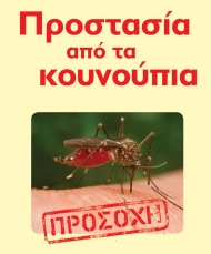 Μέτρα προστασίας από τα κουνούπια - Προληπτικές ενέργειες