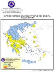 Παραμένει υψηλός ο κίνδυνος πυρκαγιάς στη Δυτική Ελλάδα την Κυριακή 30 Αυγούστου 2020