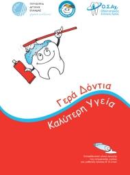 Προληπτικός Οδοντιατρικός Έλεγχος σε δημοτικά σχολεία των Καλαβρύτων του Ερυμάνθου και της Δυτικής Αχαΐας