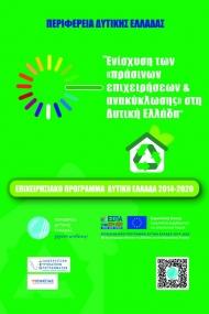 Συνάντηση εργασίας στην Περιφέρεια την Τετάρτη με υπευθύνους Πράσινων Επιχειρήσεων και Επιχειρήσεων Ανακύκλωσης