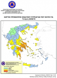 Yψηλός κίνδυνος πυρκαγιάς την Τετάρτη 26 Ιουνίου 2019 στη Δυτική Ελλάδα – Τι πρέπει να προσέχουν οι πολίτες