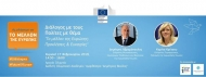Διάλογος με τους πολίτες για το μέλλον της Ευρώπης, στην Αρχαία Ολυμπία – Ομιλητές ο Έλληνας Επίτροπος Δ. Αβραμόπουλος και η Επίτροπος Περιφερειακής Πολιτικής της Ε.Ε. Κορίνα Κρέτσου