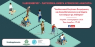 Παγκόσμια ημέρα ατόμων με αναπηρία - Διαδικτυακή Συζήτηση Ενημέρωσης και Ευαισθητοποίησης