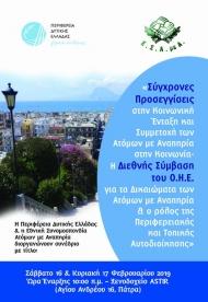 Τα Δικαιώματα των Ατόμων με Αναπηρία και ο ρόλος της Περιφερειακής και Τοπικής Αυτοδιοίκησης – Διήμερο επιστημονικό συνέδριο από την Περιφέρεια Δυτικής Ελλάδας και την ΕΣΑμεΑ