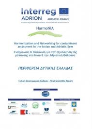 Εγχειρίδιο για τη θαλάσσια στρατηγική στο Ιόνιο από την ΠΔΕ