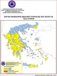 Παραμένει υψηλός ο κίνδυνος πυρκαγιάς στη Δυτική Ελλάδα την Τρίτη 1 Σεπτεμβρίου 2020