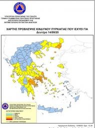 Παραμένει υψηλός κίνδυνος πυρκαγιάς στη Δυτική Ελλάδα τη Δευτέρα 14 Σεπτεμβρίου 2020