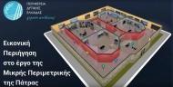 Ψηφιακή έκθεση για τη Μικρή Περιμετρική της Πάτρας από την Περιφέρεια Δυτικής Ελλάδας