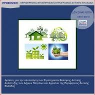Προσκλήσεις συνολικού ύψους 96,8 εκ. ευρώ για δράσεις Βιώσιμης Αστικής Ανάπτυξης και Ολοκληρωμένες Χωρικές Επενδύσεις στη Δυτική Ελλάδα