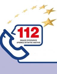 Πανευρωπαϊκός αριθμός έκτακτης ανάγκης 112