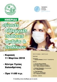Ημερίδα για τις Συχνές Αλλεργικές Παθήσεις Παιδιών και Ενηλίκων