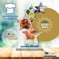 Δημιουργική μαγειρική με προϊόντα από την Δυτική Ελλάδα στην 84η ΔΕΘ – Δράσεις από την Ευρωπαϊκή Επιτροπή στην Ελλάδα