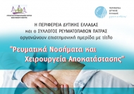Περιφέρεια: Ημερίδα την Τετάρτη στην Πάτρα για τα ρευματικά νοσήματα