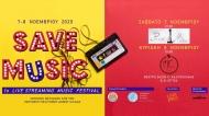 Η Περιφέρεια Δυτικής Ελλάδας στο Save Music Festival