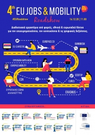 Την Τετάρτη 16 Δεκεμβρίου το 4ο EU Jobs and Mobility Roadshow
