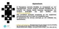 Η Περιφέρεια Δυτ. Ελλάδας και η Ένωση Τυφλών σας καλούν για ένα δείπνο στο σκοτάδι